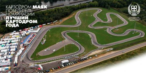 Mayak Karting track photo